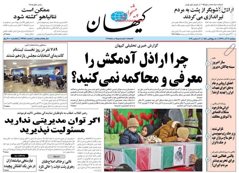 کیهان: چرا اراذل آدمکش را معرفی و محاکمه نمیکنید؟