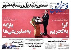 صفحه نخست روزنامههای سهشنبه ۱۲ آذر