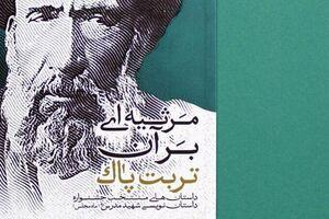 کتاب مرثیه ای بر آن تربت پاک - شهید مدرس - به نشر - کراپشده