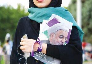 پایان باز حمایت از دولت روحانی
