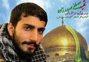 شهید صدرزاده