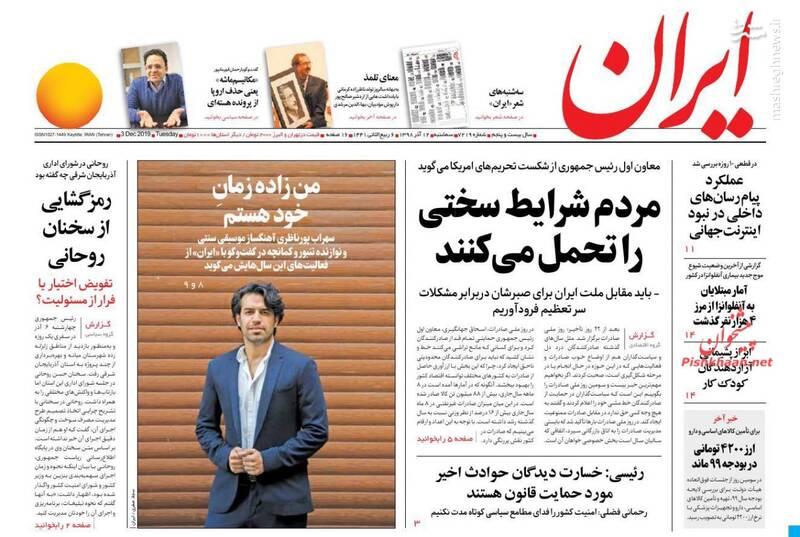 ایران: مردم شرایط سختی را تحمل میکنند