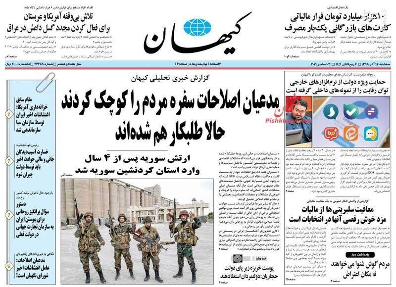 کیهان: مدعیان اصلاحات سفره مردم را کوچک کردند حالا طلبکار هم شدهاند