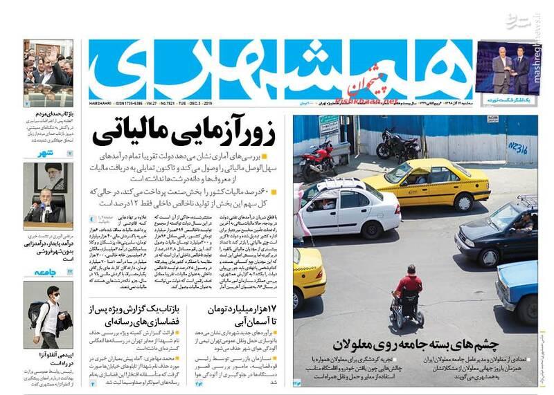 همشهری: زورآزمایی مالیاتی