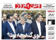 عکس/ صفحه نخست روزنامههای چهارشنبه ۱۳ آذر