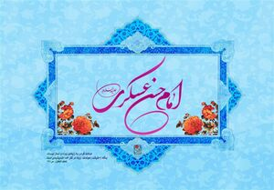 سرودهای تقدیم به امام عسکری(ع): «عالم تمام، ذکر حسن جان گرفته است»
