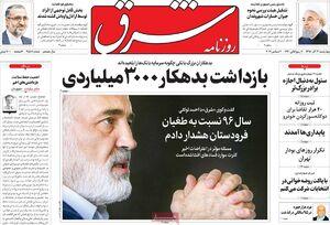 شیرزاد: باید با آل سعود سازش کنیم/ روزنامه اصلاح طلب: قوه قضاییه هوای اغتشاشگران را داشته باشد