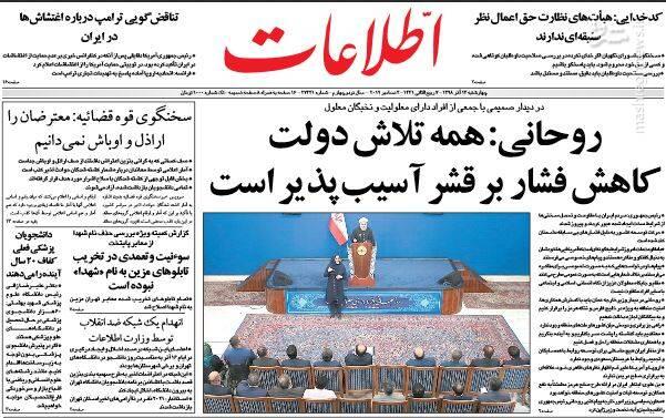 اطلاعات: روحانی همه تلاش دولت کاهش فشار بر قشر آسیب پذیر است
