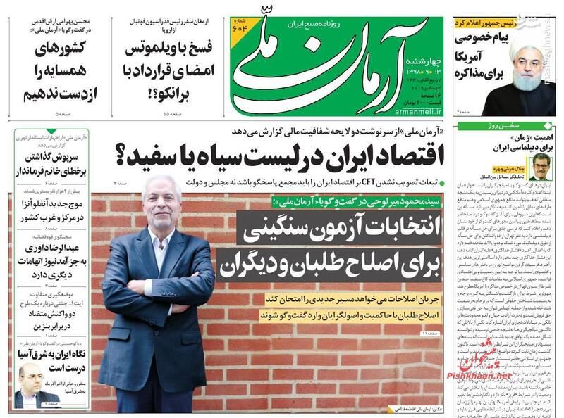 آرمان ملی: اقتصاد ایران در لیست سیاه یا سفید؟