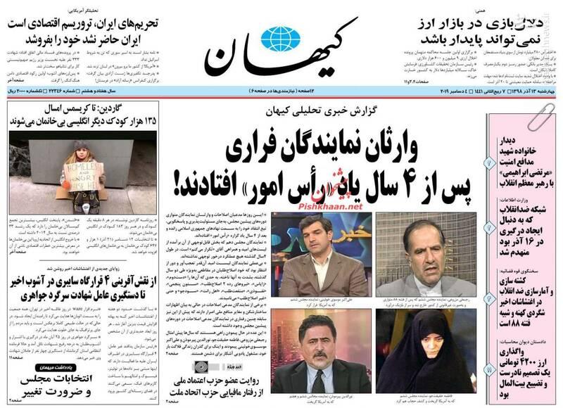 کیهان: وارثان نمایندگان فراری پس از ۴ سال یاد «راس امور» افتادهاند!