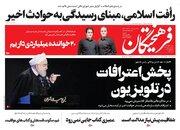 عکس/ صفحه نخست روزنامههای پنجشنبه ۱۴ آذر