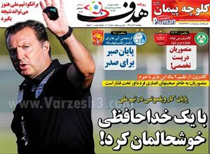 روزنامه های ورزشی پنجشنبه 14 آذر