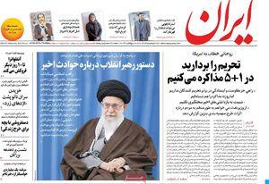 روزنامه های اصلاح طلب 14 آذر