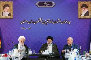 عکس/ دیدار رئیس قوه قضاییه با فعالان اقتصادی اصفهان