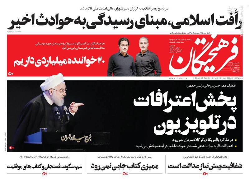 فرهیختگان: رافت اسلامی، مبنای رسیدگی به حوادث اخیر