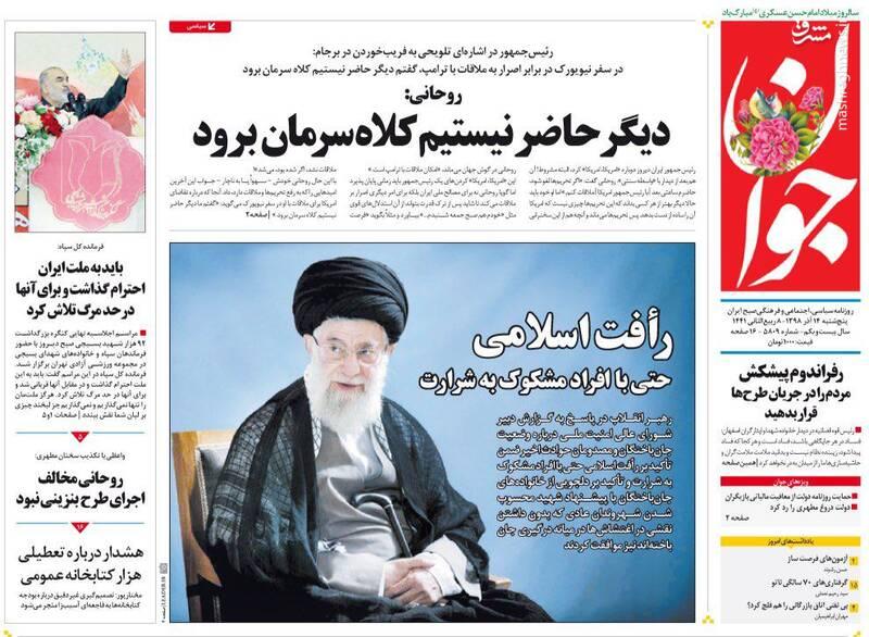 جوان: روحانی: دیگر حاضر نیستیم سرمان کلاه برود