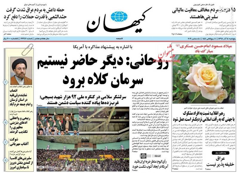 کیهان: روحانی: دیگر حاضر نیستیم سرمان کلاه برود