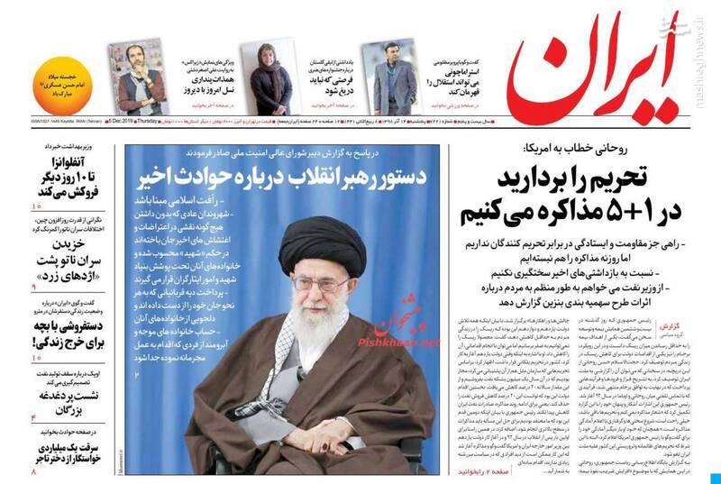 ایران: تحریم را بردارید در ۱+۵ مذاکره میکنیم