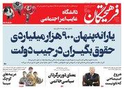 عکس/ صفحه نخست روزنامههای شنبه ۱۶ آذر