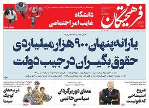 صفحه نخست روزنامههای شنبه ۱۶ آذر