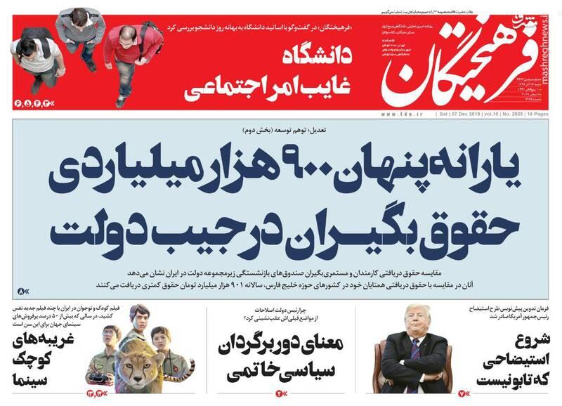 فرهیختگان: یارانه پنهان ۹۰۰ هزار میلیاردی حقوق بگیران در جیب دولت