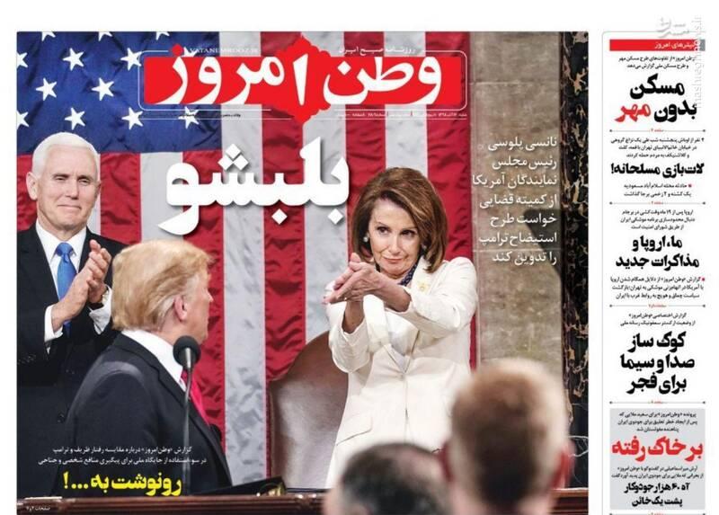 وطن امروز: بلبشو