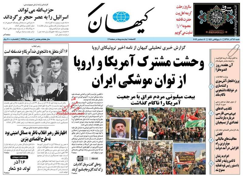 کیهان: وحشت مشترک آمریکا و اروپا از توان موشکی ایران