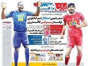 عکس/ تیتر روزنامههای ورزشی پس از صدرنشینی استقلال