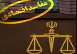 آغاز دادگاه ۲۱ متهم به اخلال در نظام اقتصادی