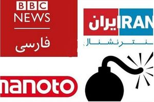 فیلم/  پشت پرده راه اندازی رسانههای فارسیزبان با بودجه کشورهای غربی-عربی
