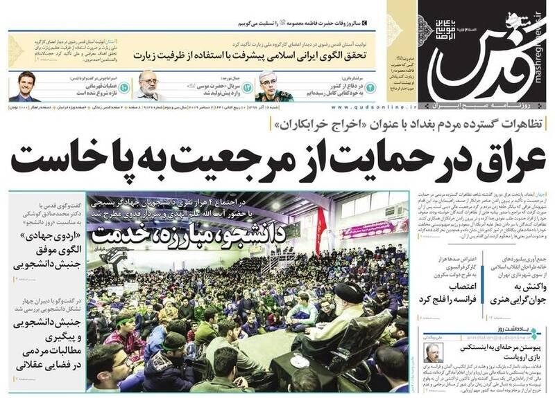 قدس: عراق در حمایت از مرجعیت به پا خاست