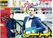عکس/ تیتر روزنامه های ورزشی یکشنبه ۱۷ آذر