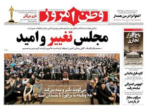 صفحه نخست روزنامههای یکشنبه ۱۷ آذر