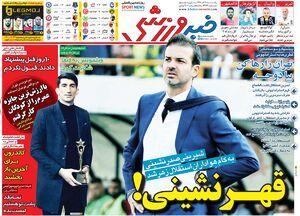 روزنامه های ورزشی یکشنبه 17 آذر