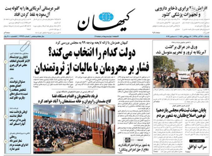 کیهان: دولت کدام را انتخاب میکند؟ فشار بر محرومان یا مالیات از ثروتمندان