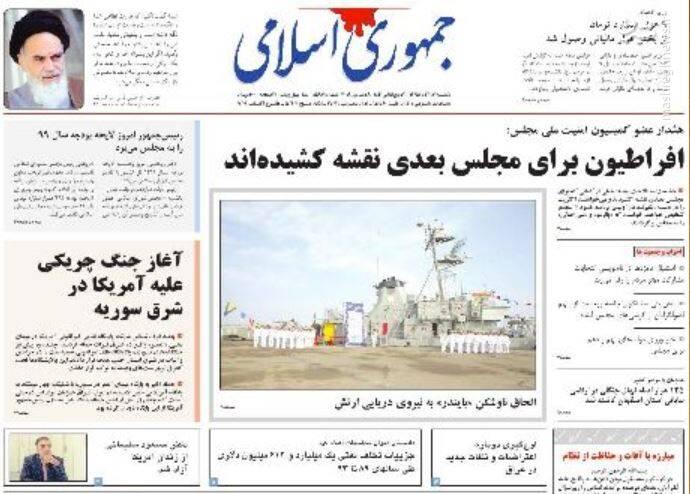 جمهوری اسلامی: افراطیون برای مجلس بعدی نقشه کشیدهاند