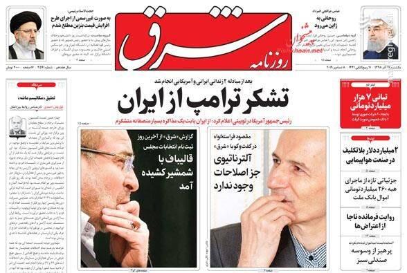 شرق: تشکر ترامپ از ایران