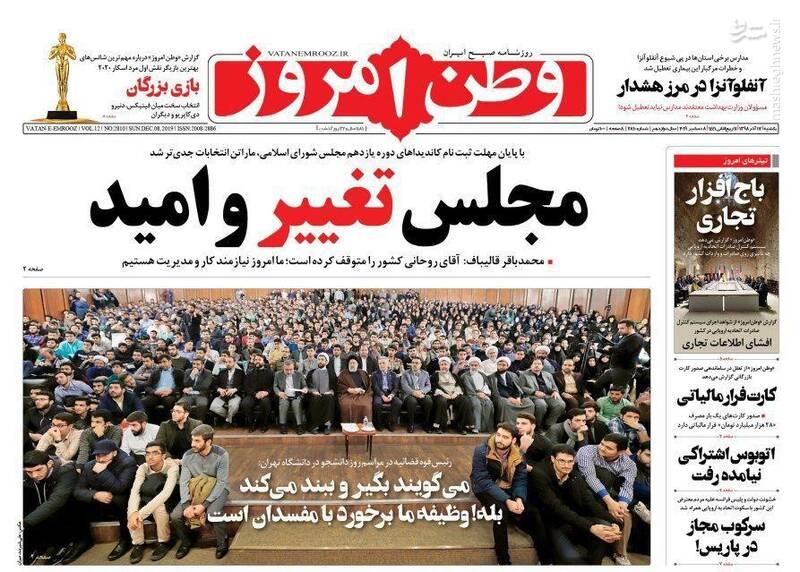وطن امروز: مجلس تغییر و امید