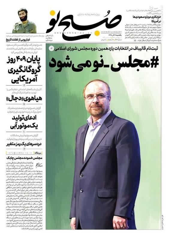 صبح نو: #مجلس_نو میشود