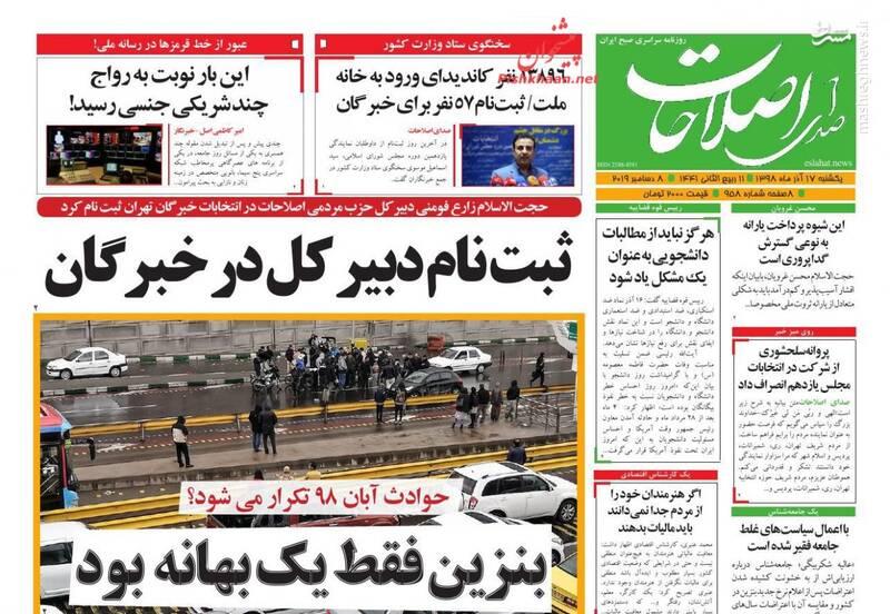 صدای اصلاحات: ثبت نام دبیرکل در خبرگان