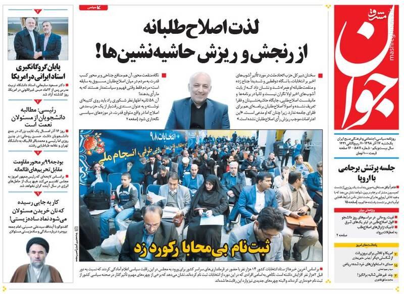 جوان: لذت اصلاح طلبانه از رنجش و ریزش حاشیه نشینها!