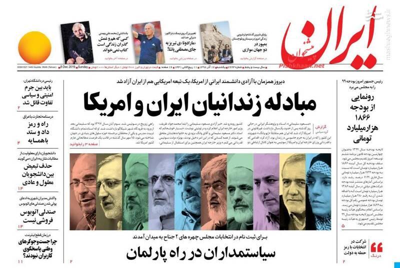 ایران: مبادله زندانیان ایران و امریکا