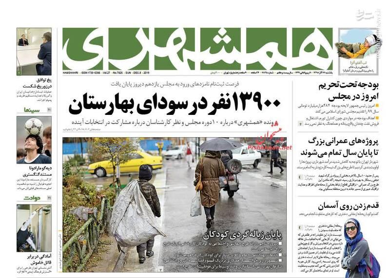 همشهری: ۱۳۹۰۰ نفر در سودای بهارستان