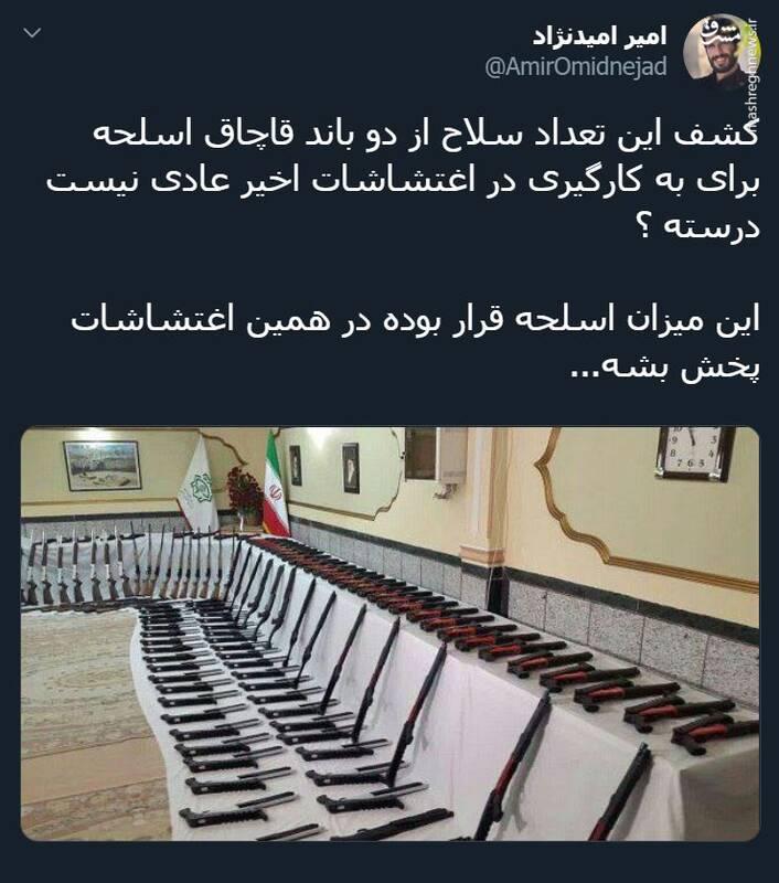 کشف میزان غیرعادی سلاح اغتشاشگران در ایران