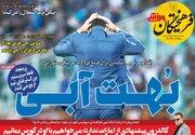 عکس/ تیتر روزنامههای ورزشی دوشنبه ۱۸ آذر