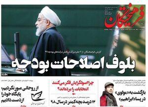 صفحه نخست روزنامههای دوشنبه ۱۸ آذر