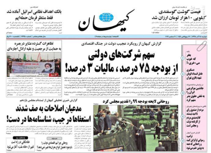 کیهان: سهم شرکتهای دولتی از بودجه ۷۵درصد، مالیات ۳ درصد!