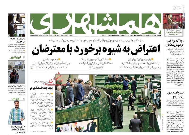 همشهری: اعتراض به شیوه برخورد با معترضان