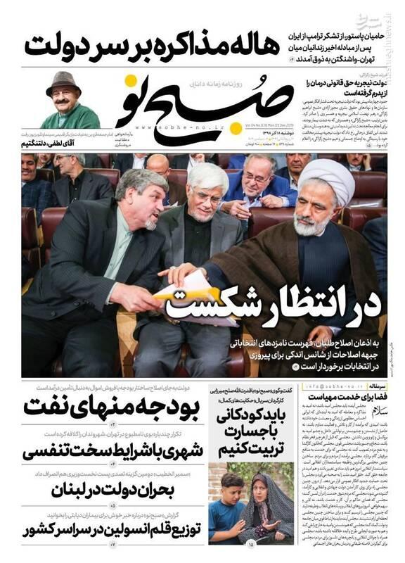 صبح نو: هاله مذاکره بر سر دولت