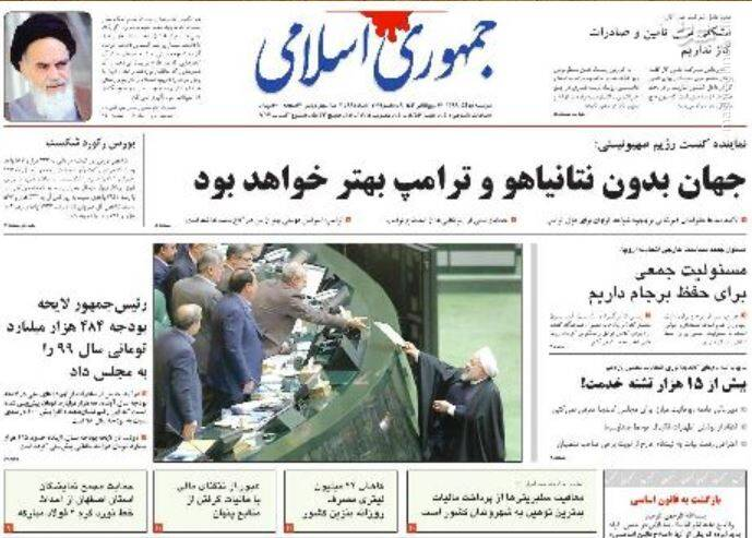 جمهوری اسلامی: جهان بدون نتانیاهو و ترامپ بهتر خواهد بود